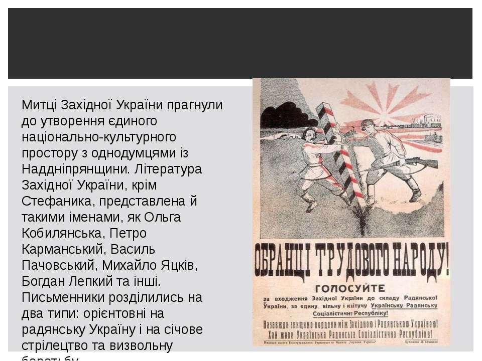 Митці Західної України прагнули до утворення єдиного національно-культурного ...
