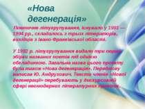 «Нова дегенерація» Поетичне літугрупування, існувало у 1991 —1994 pp., склад...