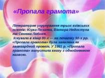 «Пропала грамота» Літературне угрупування трьох київських поетів: Юрка Позаяк...