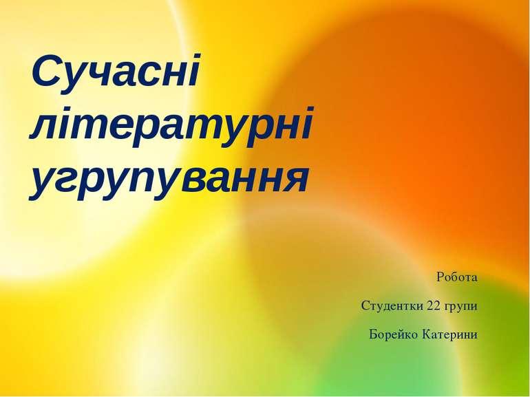 Сучасні літературні угрупування Робота Студентки 22 групи Борейко Катерини