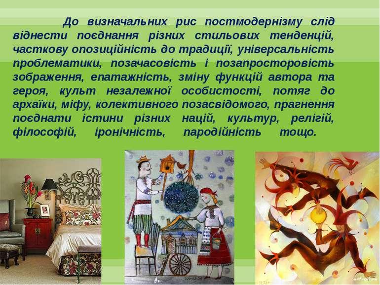 До визначальних рис постмодернізму слід віднести поєднання різних стильових т...
