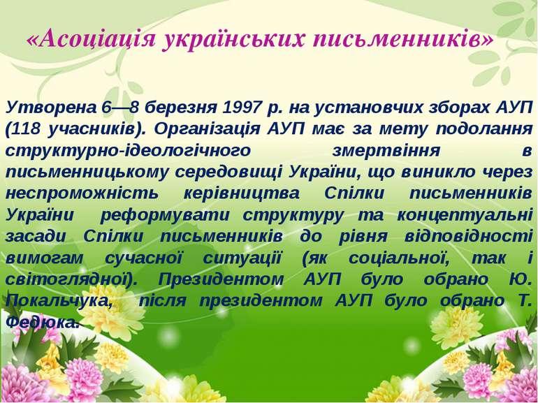 «Асоціація українських письменників» Утворена 6—8 березня 1997 р. на установч...