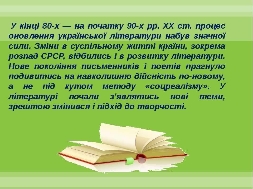 У кінці 80-х — на початку 90-х pp. XX ст. процес оновлення української літера...