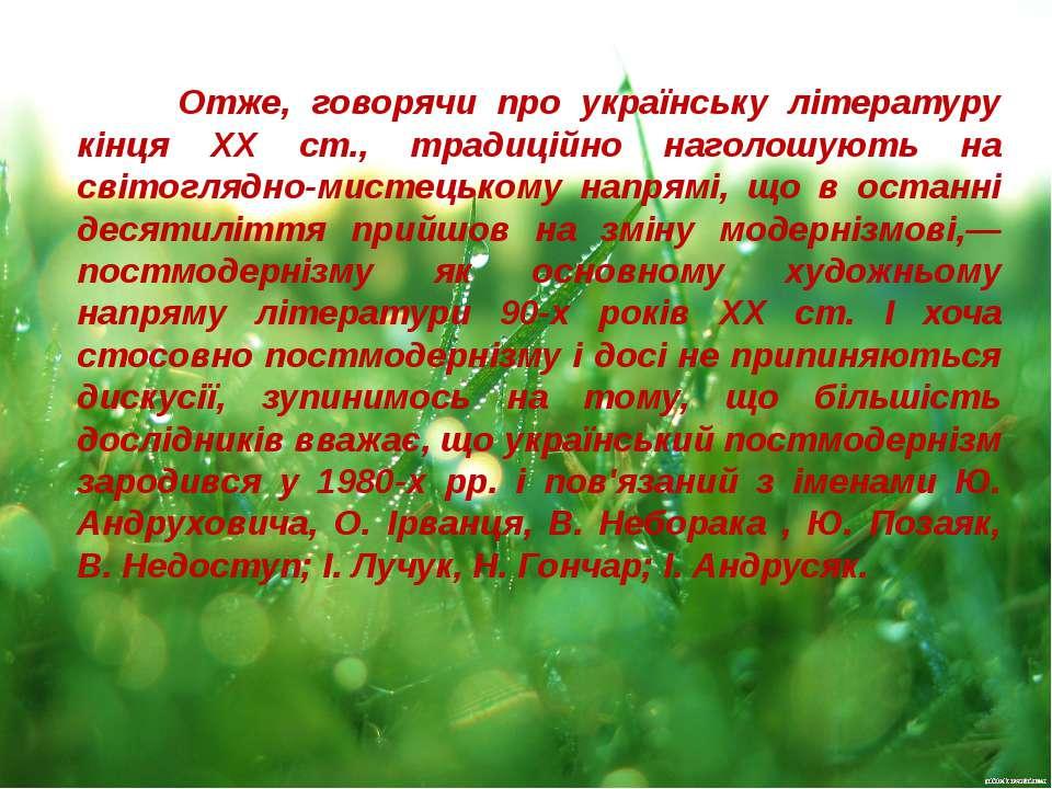 Отже, говорячи про українську літературу кінця XX ст., традиційно наголошують...