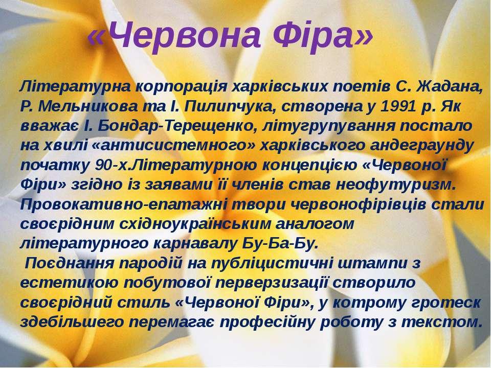 «Червона Фіра» Літературна корпорація харківських поетів С. Жадана, Р. Мельни...