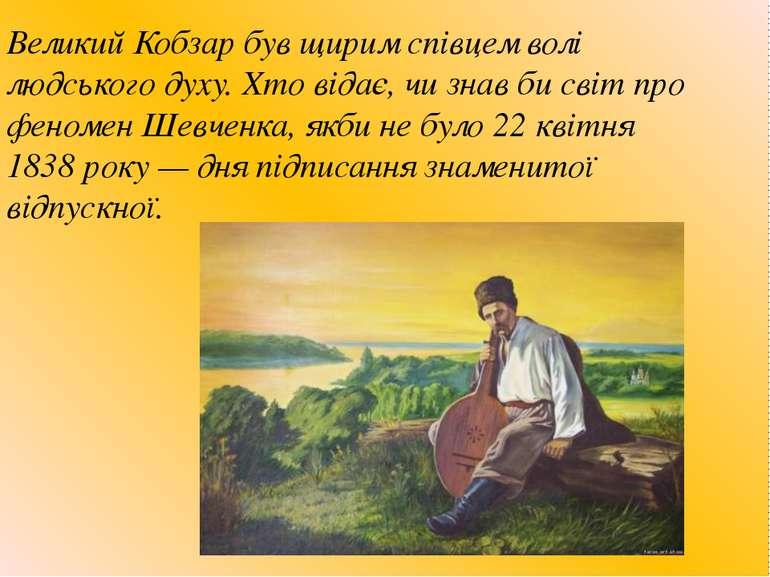 Великий Кобзар був щирим співцем волі людського духу. Хто відає, чи знав би с...