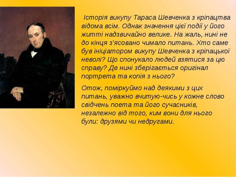Історія викупу Тараса Шевченка з кріпацтва відома всім. Однак значення цієї п...
