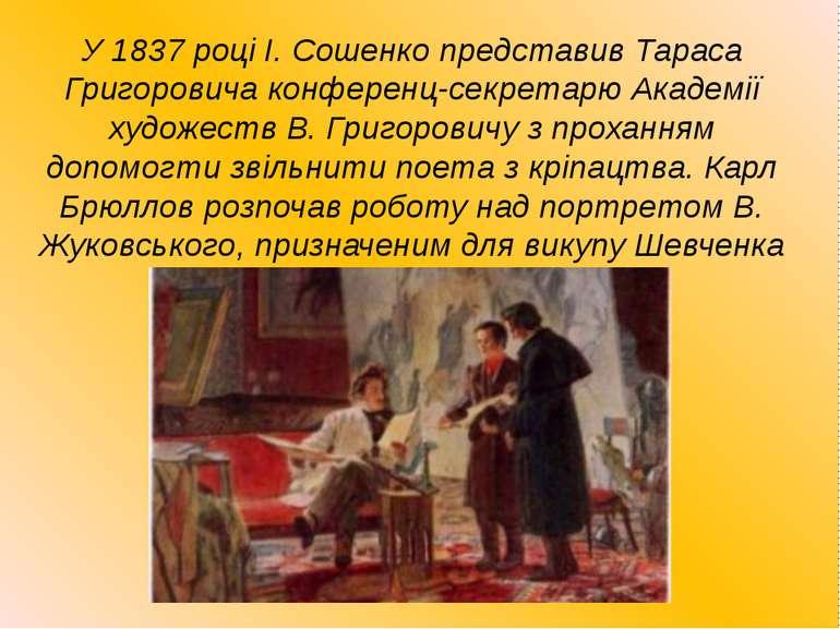 У 1837 році І. Сошенко представив Тараса Григоровича конференц-секретарю Акад...