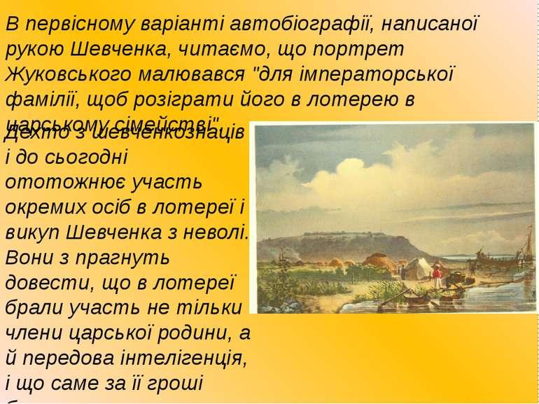В первісному варіанті автобіографії, написаної рукою Шевченка, читаємо, що по...