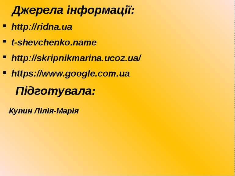 Джерела інформації: http://ridna.ua t-shevchenko.name http://skripnikmarina.u...