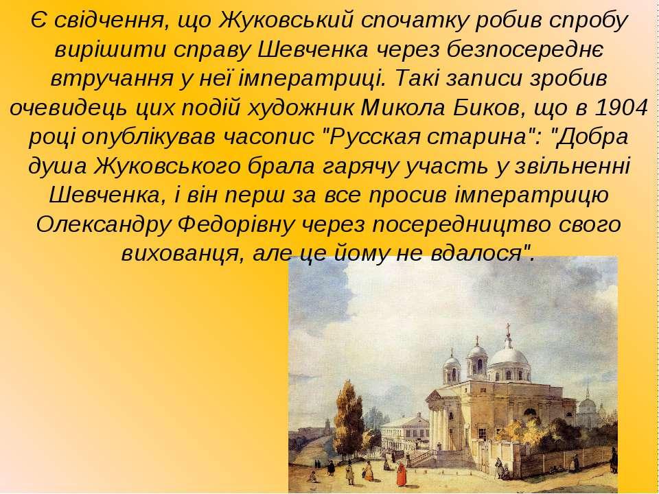 Є свідчення, що Жуковський спочатку робив спробу вирішити справу Шевченка чер...
