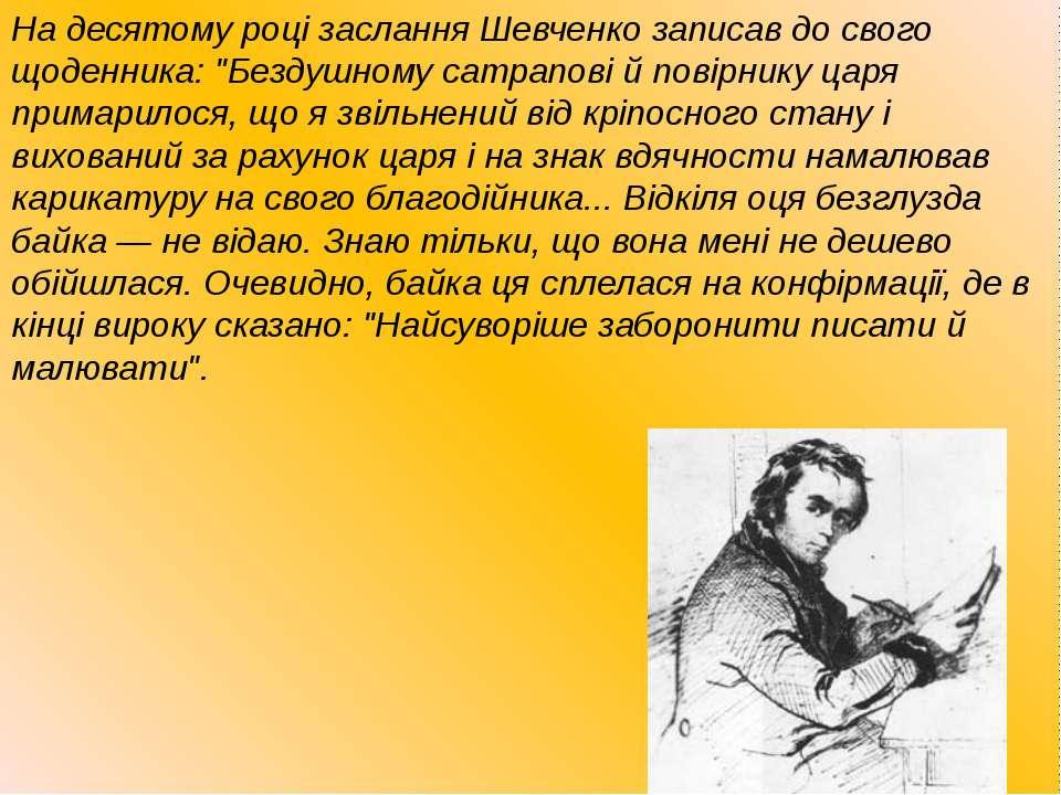 """На десятому році заслання Шевченко записав до свого щоденника: """"Бездушному са..."""