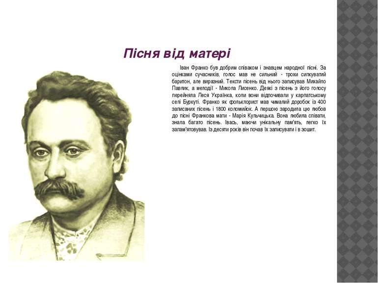 Пісня від матері Іван Франко був добрим співаком і знавцем народної пісні. За...