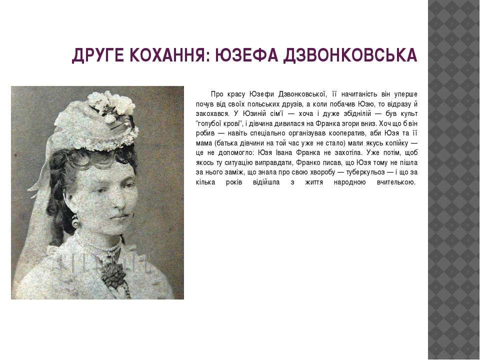 ДРУГЕ КОХАННЯ: ЮЗЕФА ДЗВОНКОВСЬКА Про красу Юзефи Дзвонковської, її на...