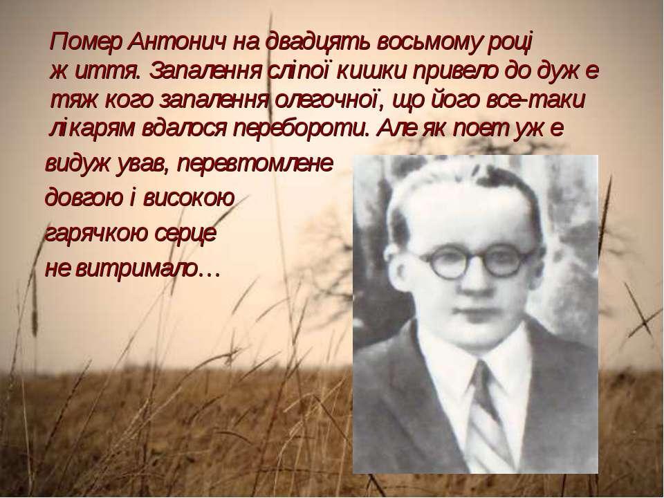 Помер Антонич на двадцять восьмому році життя. Запалення сліпої кишки привело...