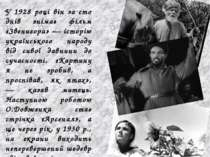 У 1928 році він за сто днів знімає фільм «Звенигора» — історію українського н...