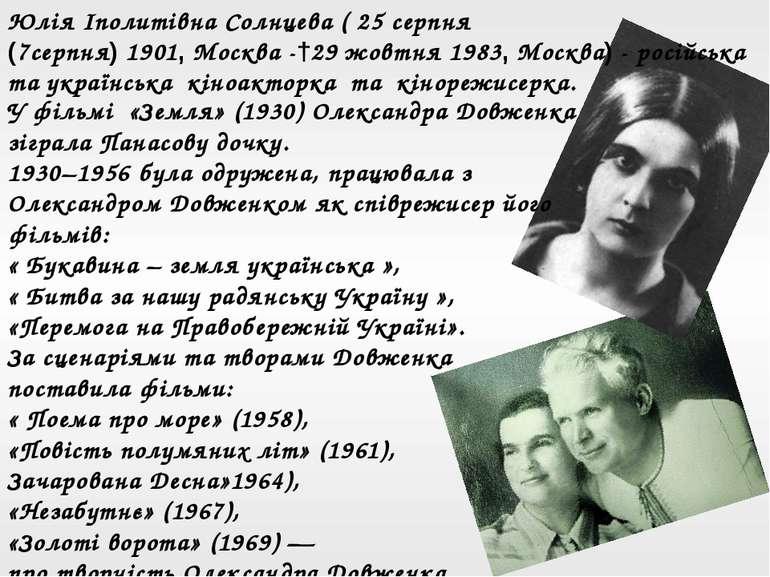 Юлія Іполитівна Солнцева( 25 серпня (7серпня)1901,Москва-†29 жовтня1983,...