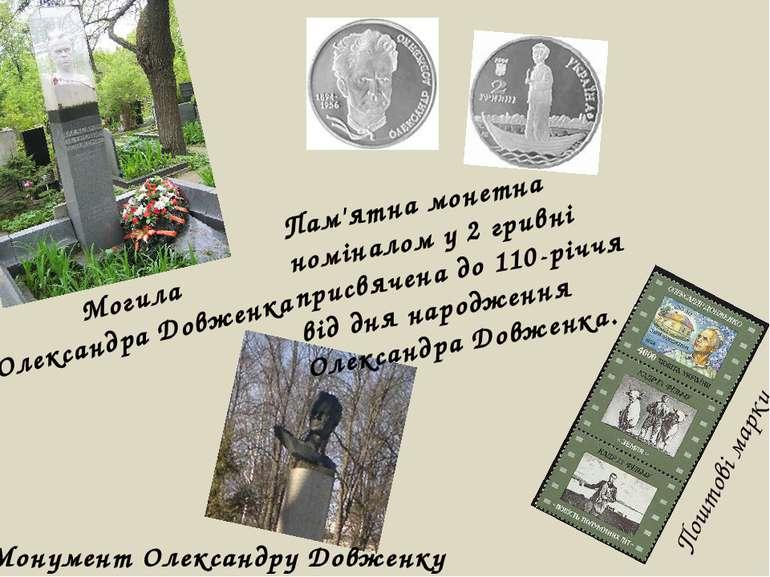 Могила Олександра Довженка Пам'ятна монетна номіналом у 2 гривні присвячена д...