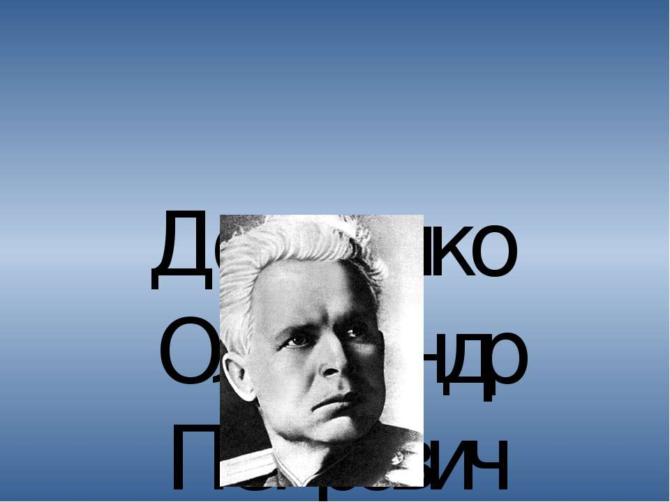 Довженко Олександр Петрович