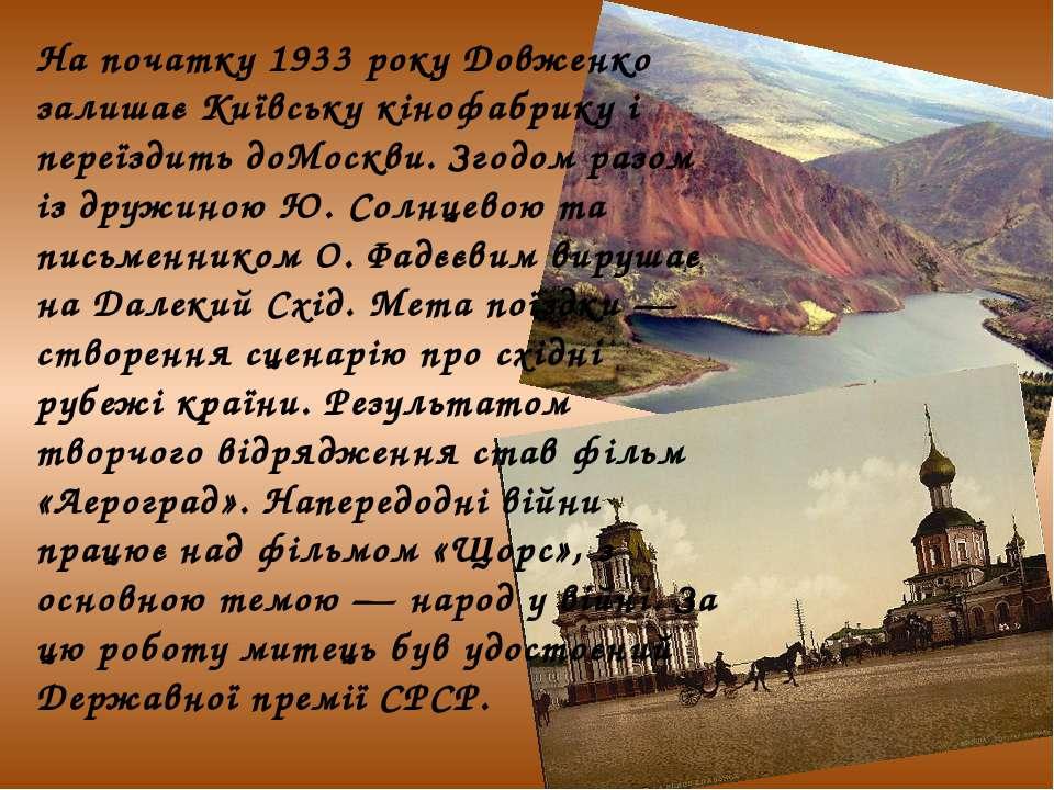 На початку 1933 року Довженко залишає Київську кінофабрику і переїздить доМос...