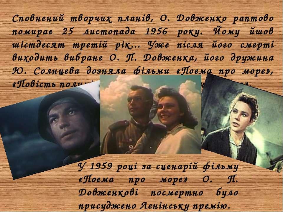 Сповнений творчих планів, О. Довженко раптово помирає 25 листопада 1956 року....