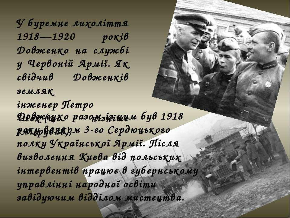 У буремне лихоліття 1918—1920 років Довженко на службі у Червоній Армії. Як с...
