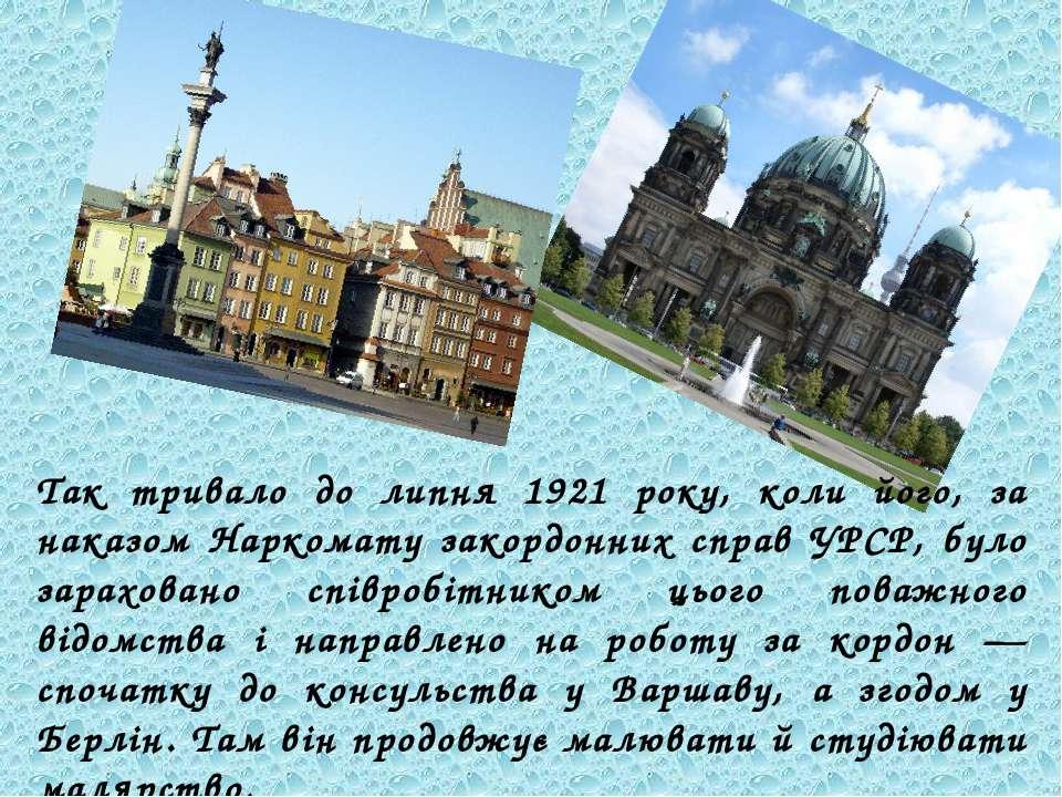 Так тривало до липня 1921 року, коли його, за наказом Наркомату закордонних с...