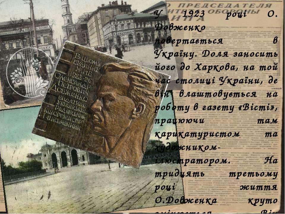 У 1923 році О. Довженко повертається в Україну. Доля заносить його до Харкова...