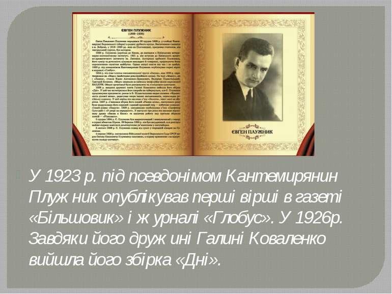 У 1923 р. під псевдонімом Кантемирянин Плужник опублікував перші вірші в газе...