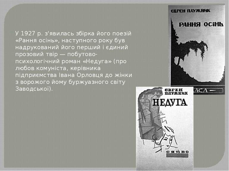 У 1927 р. з'явилась збірка його поезій «Рання осінь», наступного року був над...