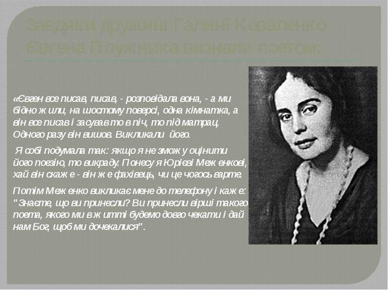 Завдяки дружині Галині Коваленко Євгена Плужника визнали поетом: «Євген все п...
