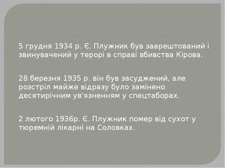 5 грудня 1934 р. Є. Плужник був заарештований і звинувачений у терорі в справ...