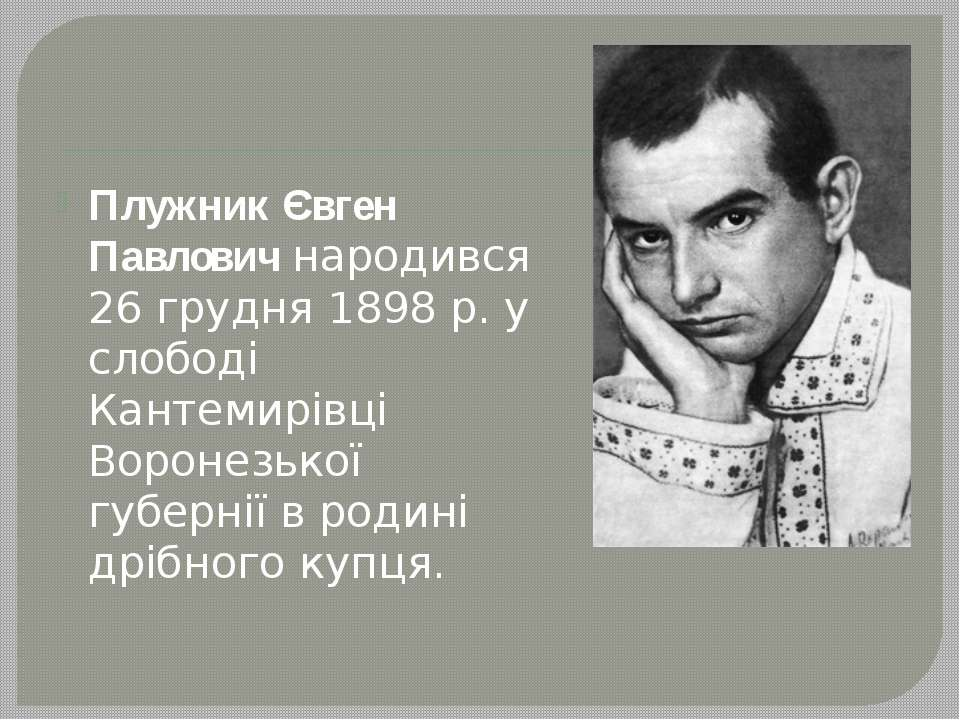 Плужник Євген Павлович народився 26 грудня 1898 р. у слободі Кантемирівці Вор...