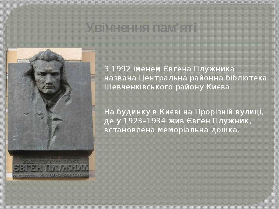 Увічнення пам'яті З 1992 іменем Євгена Плужника названа Центральна районна бі...