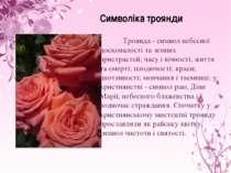 Символіка троянди Троянда - символ небесної досконалості та земних пристрасте...