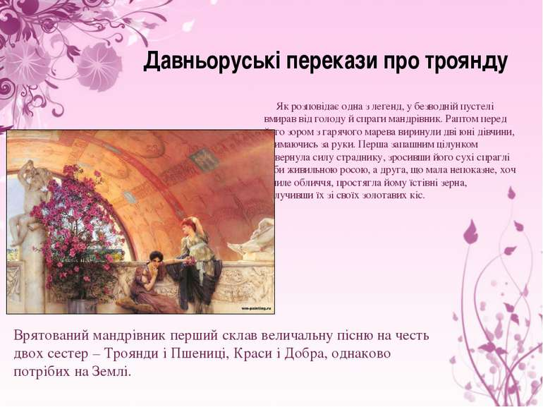 Давньоруські перекази про троянду Як розповідає одна з легенд, у безводній пу...