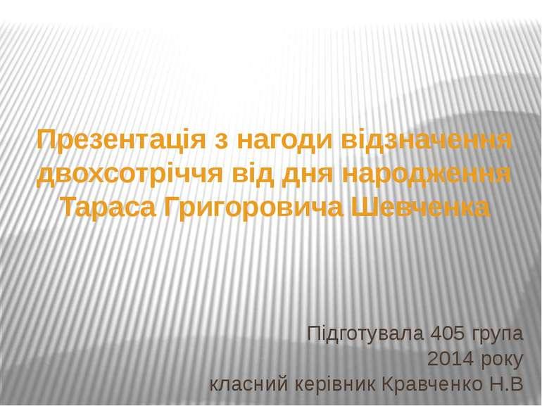 Підготувала 405 група 2014 року класний керівник Кравченко Н.В Презентація з ...