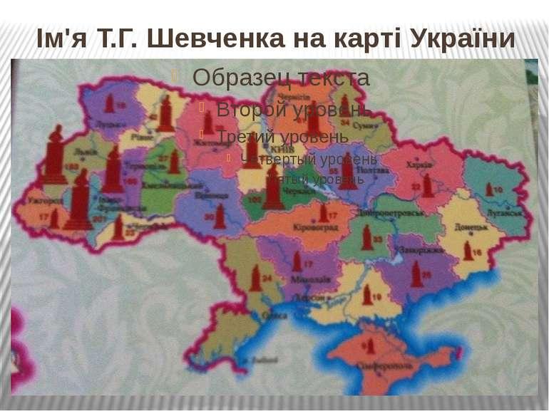 Ім'я Т.Г. Шевченка на карті України