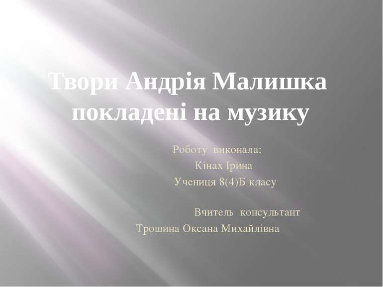 Твори Андрія Малишка покладені на музику Роботу виконала: Кінах Ірина Учениця...