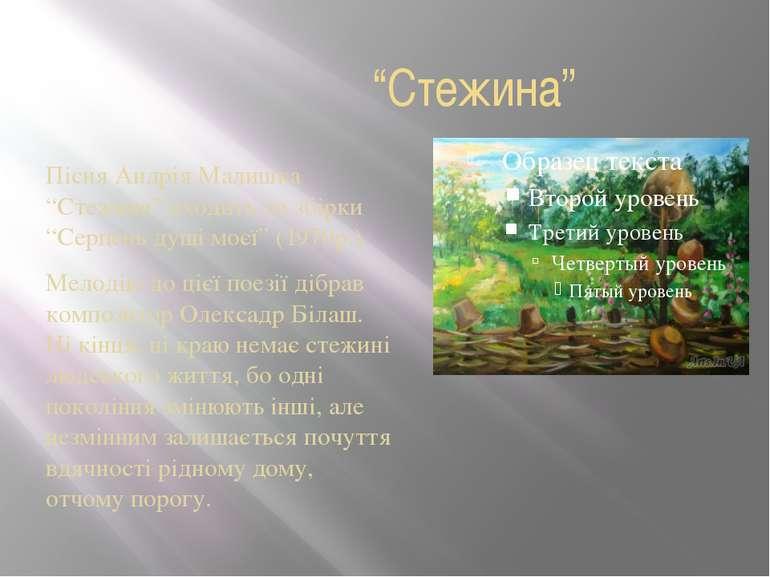 """""""Стежина"""" Пісня Андрія Малишка """"Стежина"""" входить ло збірки """"Серпень душі моєї..."""