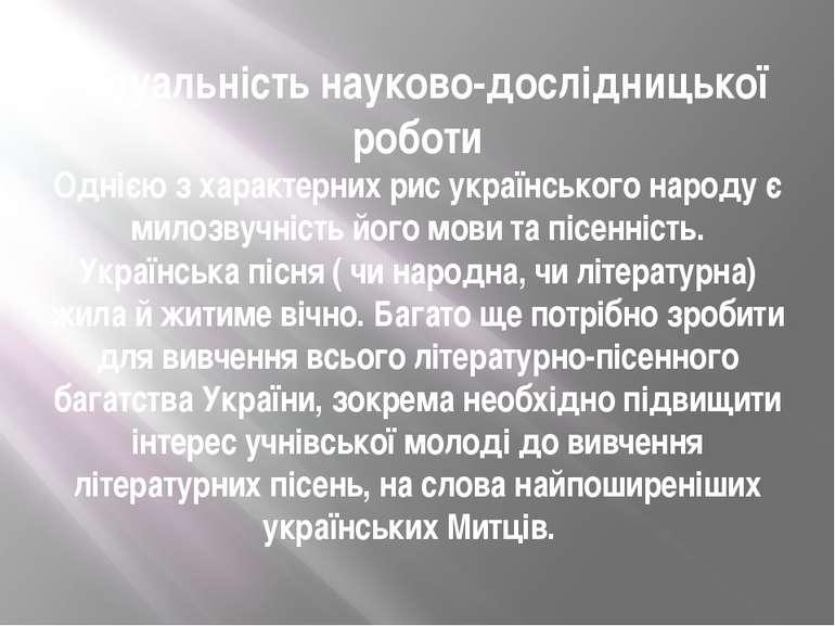 Актуальність науково-дослідницької роботи Однією з характерних рис українсько...
