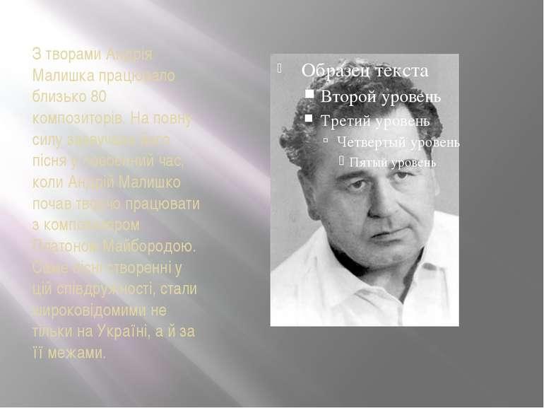 З творами Андрія Малишка працювало близько 80 композиторів. На повну силу заз...