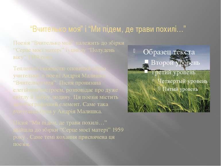 """""""Вчителько моя"""" і """"Ми підем, де трави похилі…"""" Поезія """"Вчителько моя"""" належит..."""
