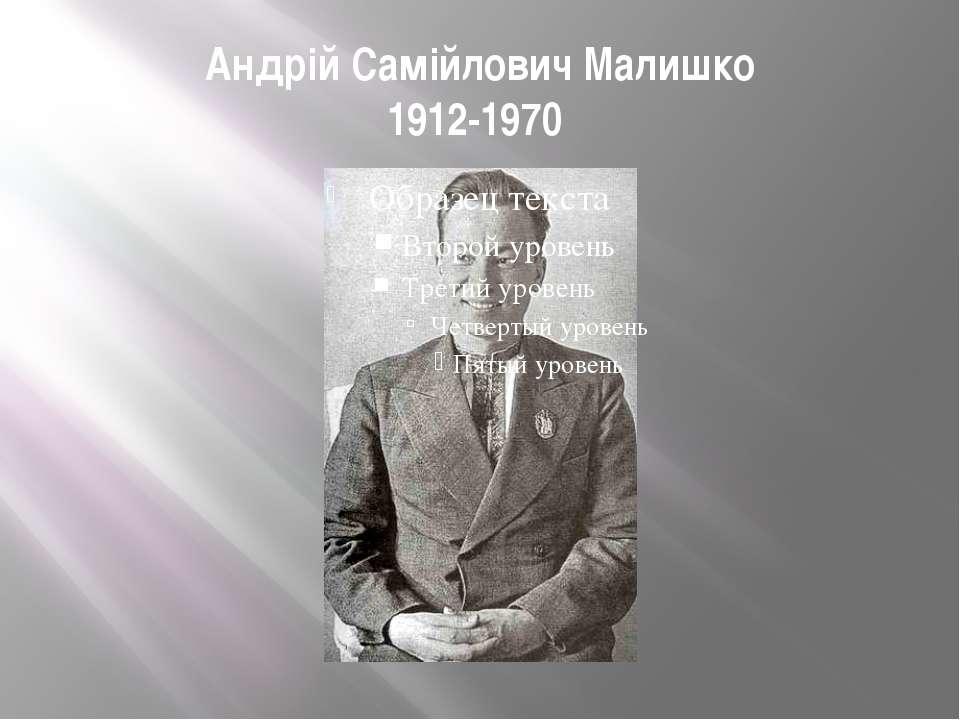 Андрій Самійлович Малишко 1912-1970