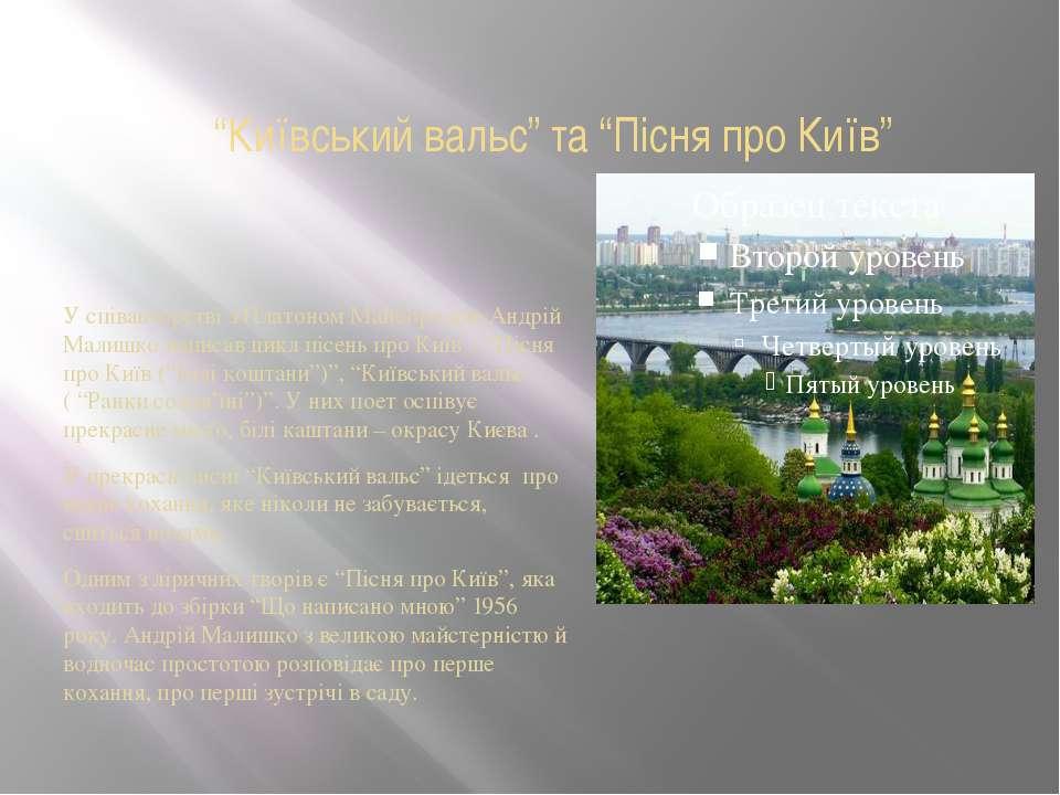 """""""Київський вальс"""" та """"Пісня про Київ"""" У співавторстві з Платоном Майбородою А..."""