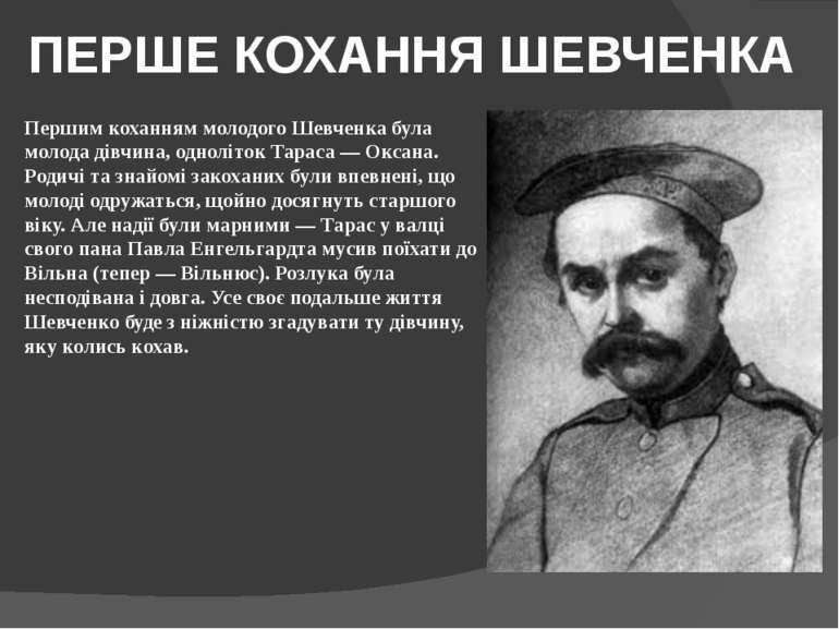 Першим коханням молодого Шевченка була молода дівчина, одноліток Тараса— Окс...