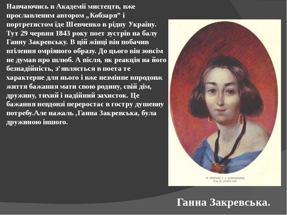 """Навчаючись в Академії мистецтв, вже прославленим автором """"Кобзаря"""" і портрети..."""