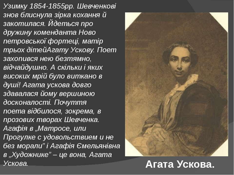 Узимку 1854-1855рр. Шевченкові знов блиснула зірка кохання й закотилася. Йдет...