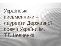 Українські письменники – лауреати Державної премії України ім. Т.Г.Шевченка