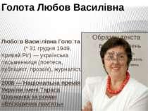Любо в Васи лівна Голо та (*31 грудня 1949, Кривий Ріг)— українська письмен...